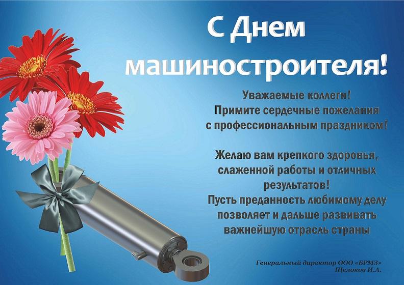 Поздравляет с днем машиностроителей